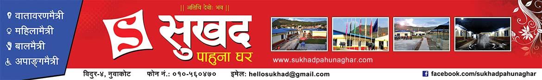 Nuwakot Hospitality Sukhad Pahuna Ghar