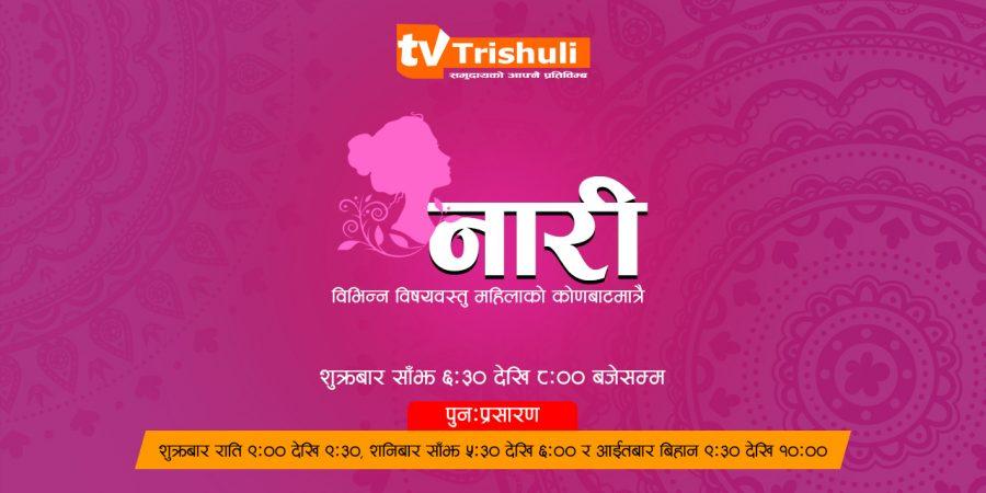 Nari - TV Trishuli