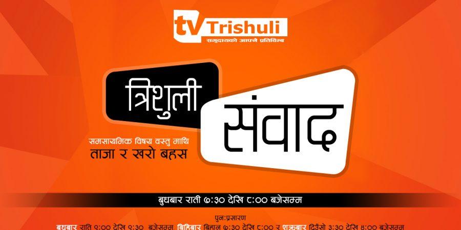 Trishuli Sambad