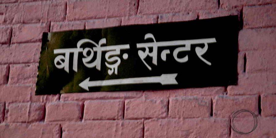 Birthing Center Prasuti Griha