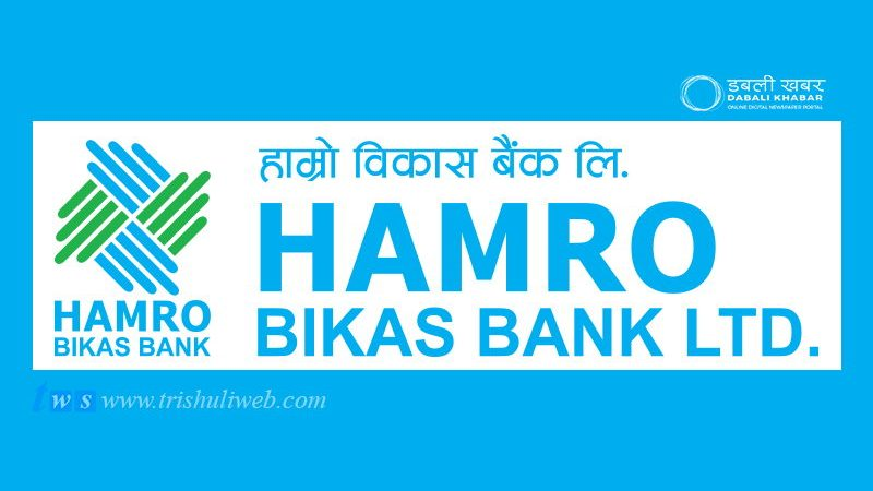 Hamro Bikas Bank Ltd.