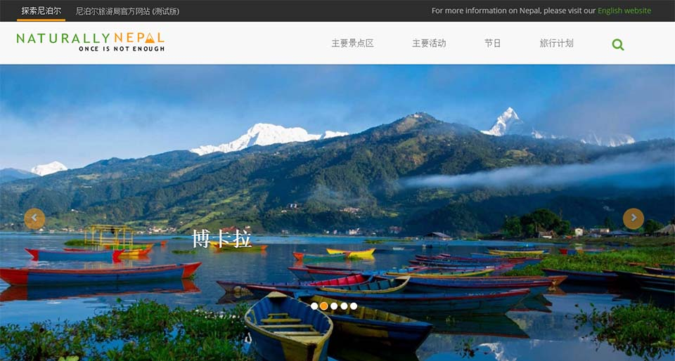 Nepal tourism board website launch in Chinese launage