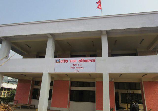 Pradesh No. 3 Nepal Sachibalaya Office