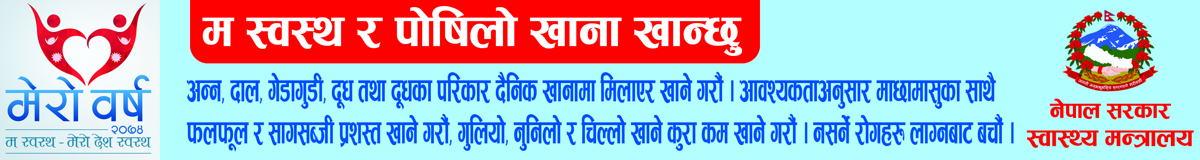 Mero Prativaddhata 5