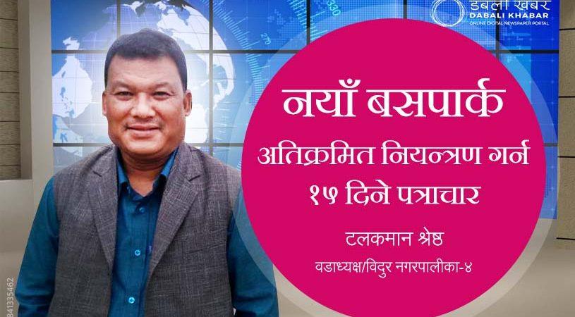 Talakman Shrestha Bidur Municipality 4