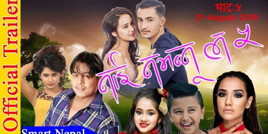 Nepali Movie Nai Na Bhannu La 5