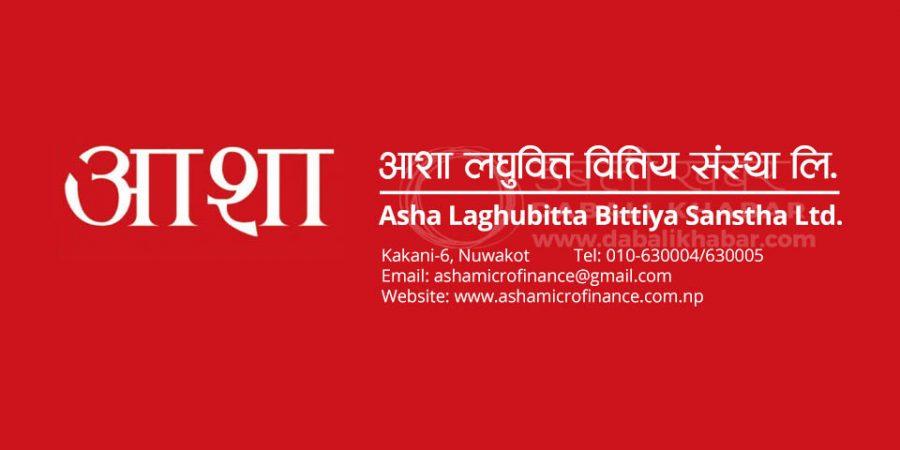 logo of asha microfinance kakani nuwakot