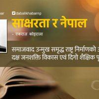 Education Nepal