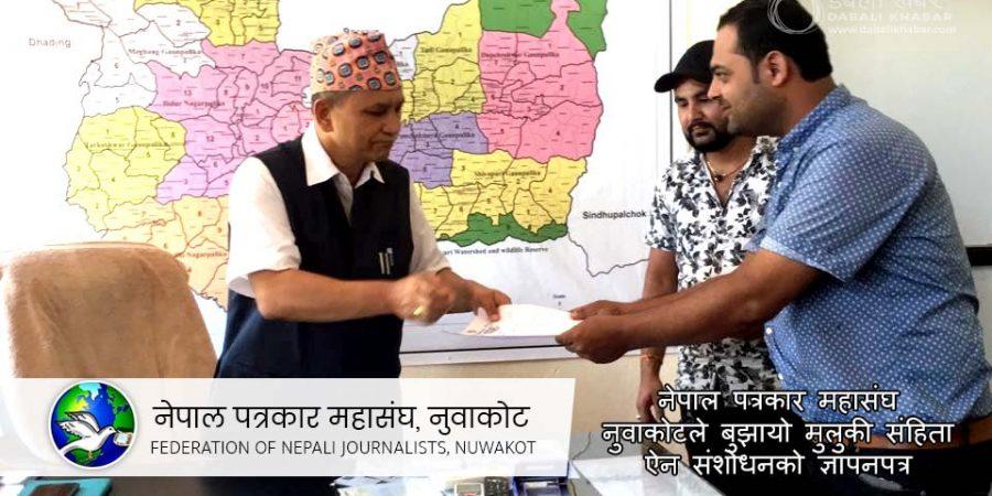 Memorandum FNJ Nuwakot