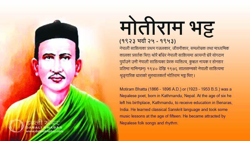 Motiram Bhatta Biography