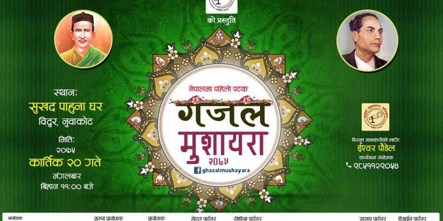 ghazal mushayara nuwakot