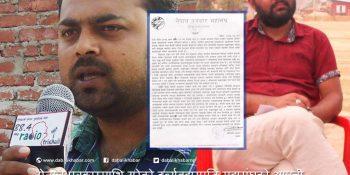 fnj nuwakot press release