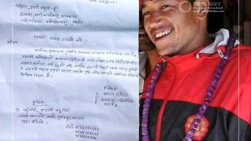 lost man panchakanya nuwakot