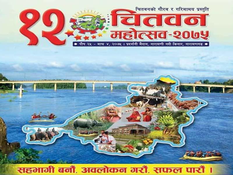 chitwan mahotsav 2075 dabalikhabar
