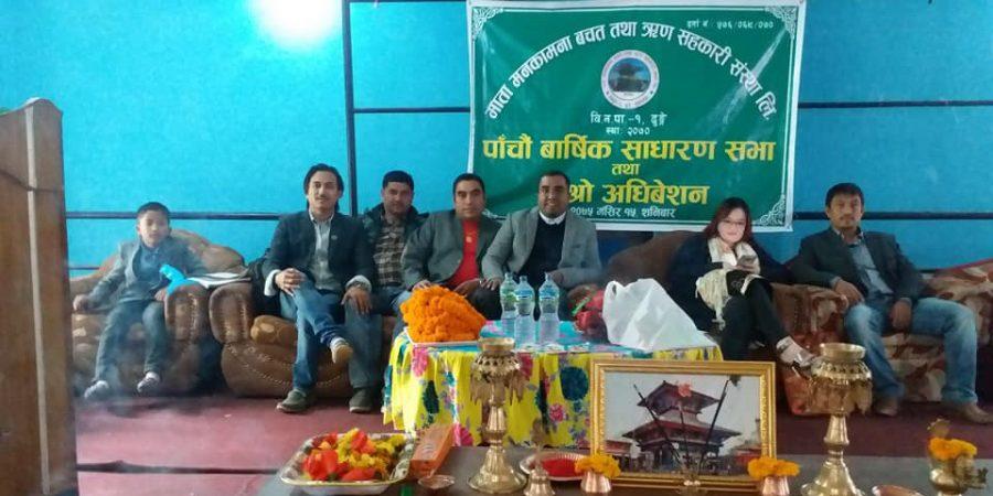 mata-manakamana-sahakari-cooperative-nuwakot-nepal