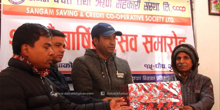 sangam cooperative distribution sahakari nuwakot nepal