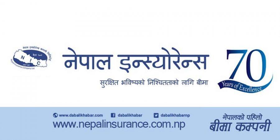 nepal insurance company
