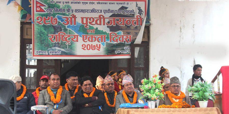prithivi jayanti bidur nuwakot nepal