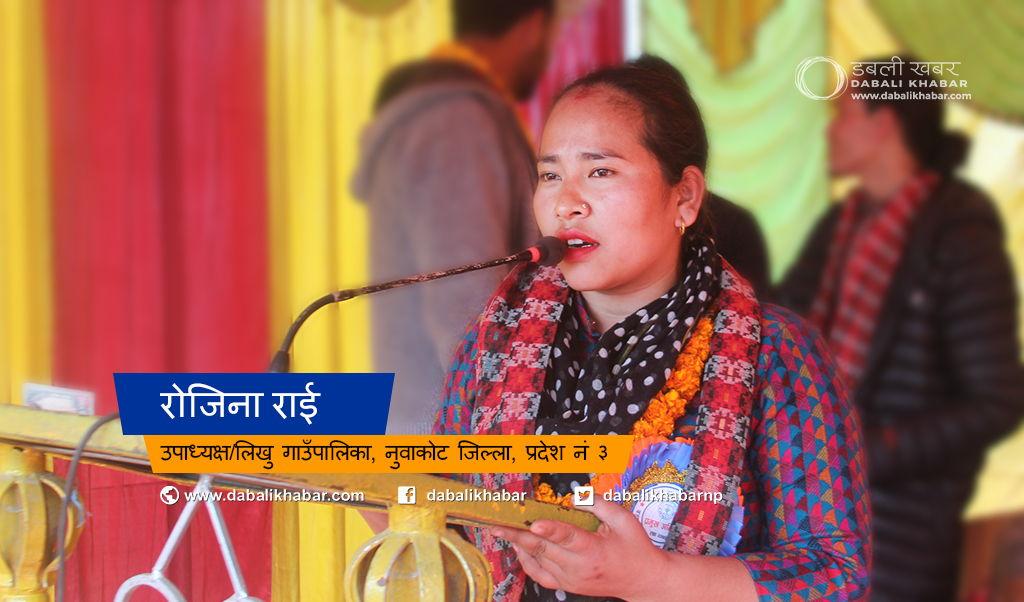 vice president rojjina rai likhu rural municipality
