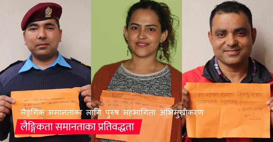 gender equality nuwakot workshop commitment