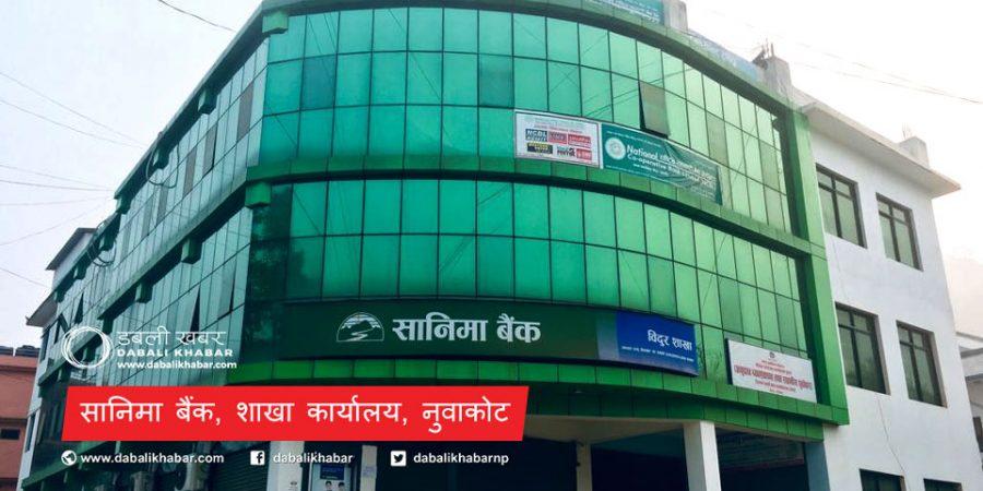 branch bank of sanima bank trishuli nuwakot