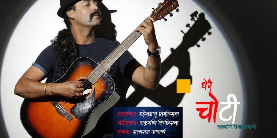 chakrapani chalise satyaraj acharya
