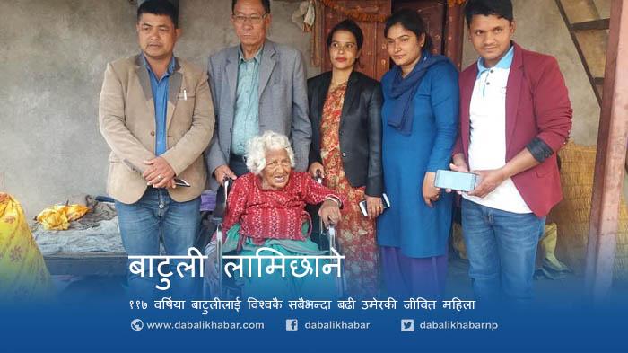 batuli lamichhane 117 years old kakani nuwakot older woman in world