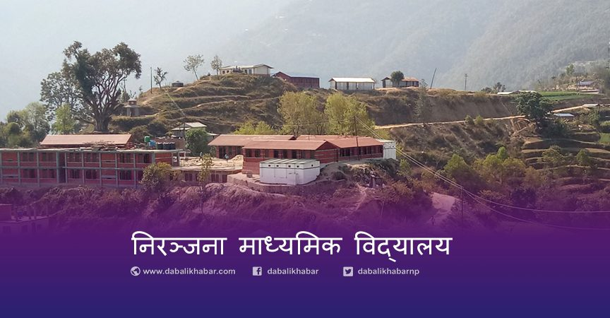 niranjana secondary school belkotgadhi nuwakot