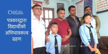 education donate shiva devkota nuwakot