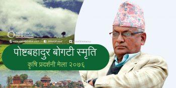 post bahadur bogati agriculture expo 2076