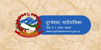 dupcheshwar rural municipality nuwakot