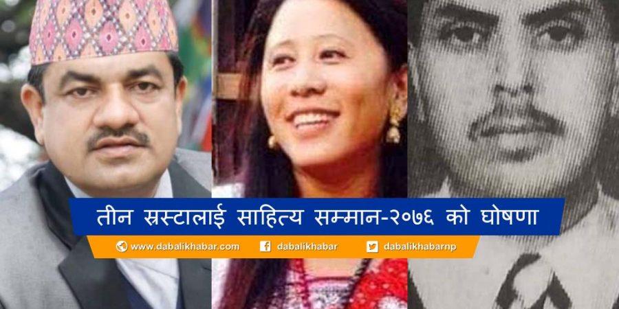 nuwakot sahitya pratisthan nepal