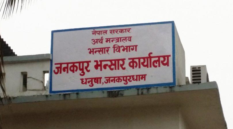 customs office of janakpur