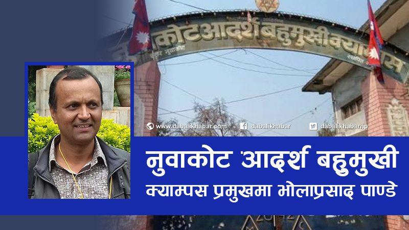 bholo prasad pandey nuwakot adarsha multiple campus chief