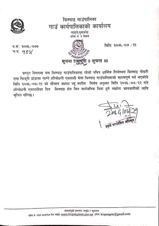 public holiday notice for haribodhani ekadashi in kispan rural municipality