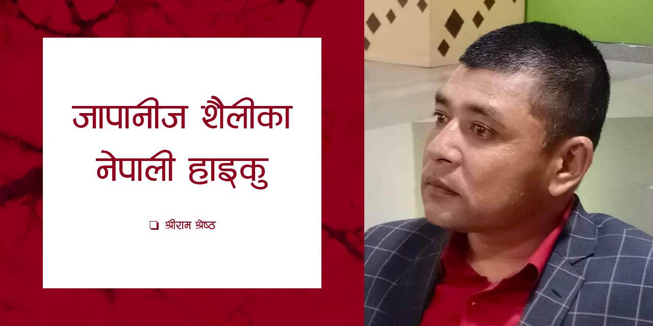 shreeram shrestha haiku nuwakot nepal