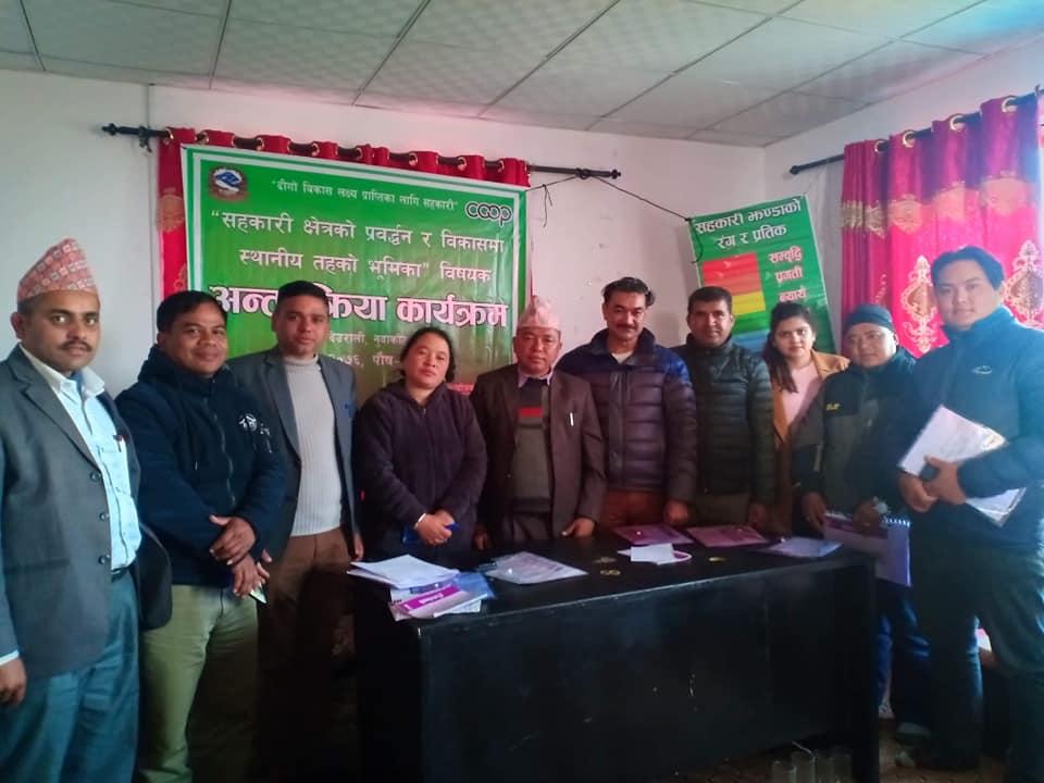 cooperative sahakari nuwakot interaction program