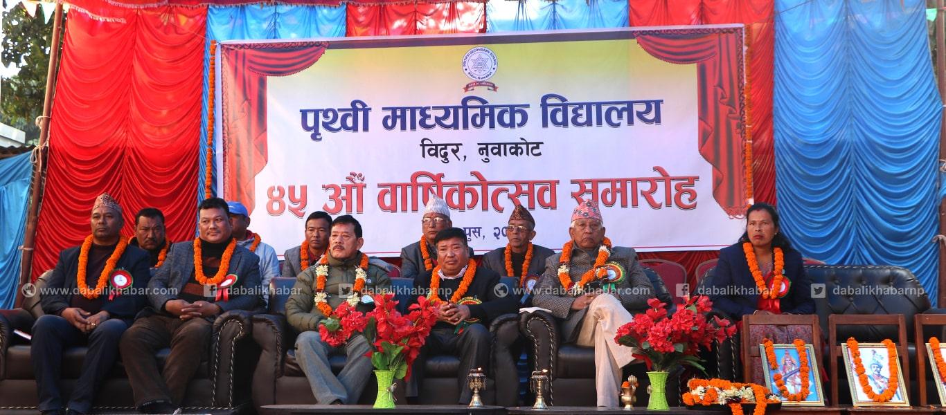 guest 45th anniversary prithvi secondary school