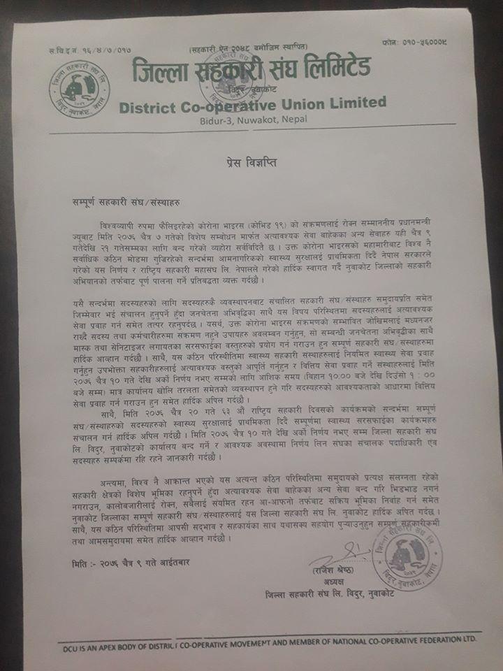 district cooperative union nuwakot press release coronavirus covid-19 2020