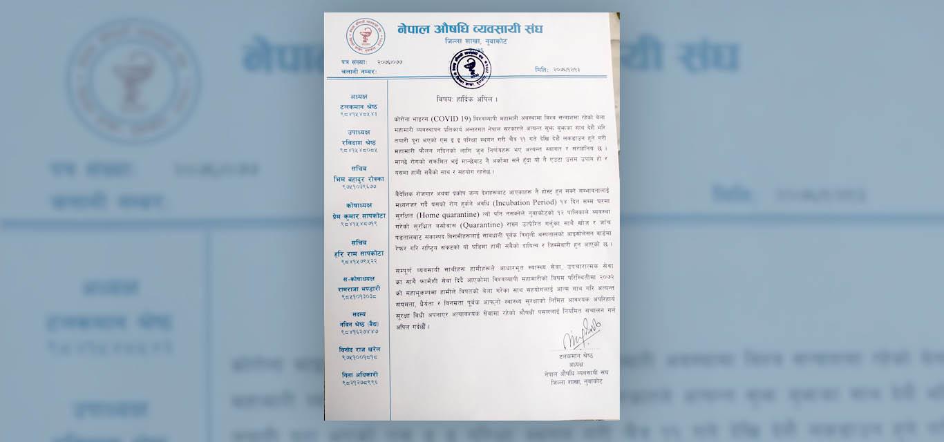 nepal medicine nuwakot chapter press release