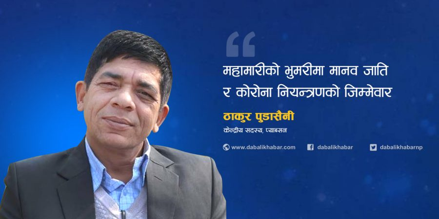 thakur pudasaini central member pabson nepal
