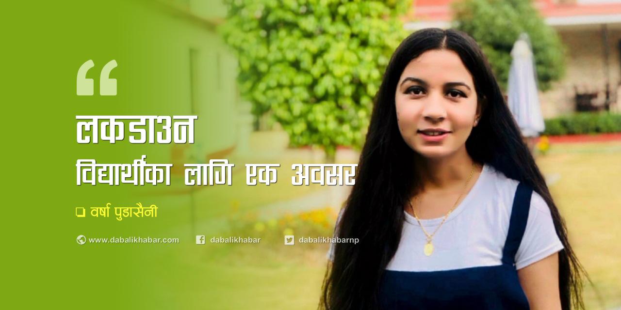 barsha pudasaini nist kathmandu student