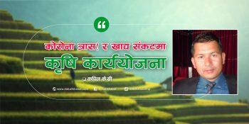 kapil kc corona affect food crisis and agriculture nuwakot nepal