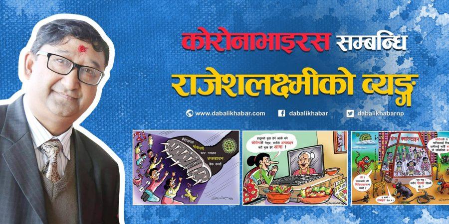 rajesh laxmi manandhar rajman cartoonist artist nepal-min