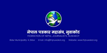 Federation of Nepal Journalists District Chapter Nuwakot